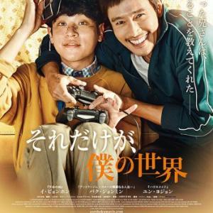 【韓国映画】それだけが、僕の世界