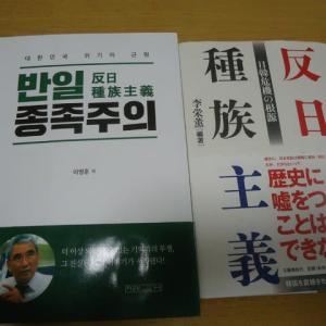 読書感想282  反日種族主義(1)