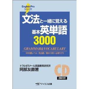【参考書紹介】文法と一緒に覚える基本英単語3000