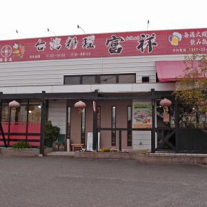 愛知・愛西市 台湾料理 富祥に行ってみた