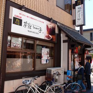京都・京都市 菜館Wongに行ってみた