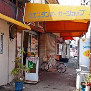 大阪・守口市 ウエスタンバーガーショップに行ってみた