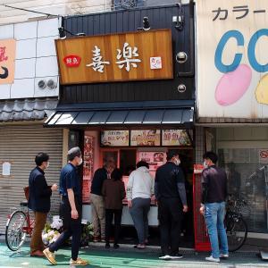 大阪・高槻市 喜楽 高槻城北町店に行ってみた