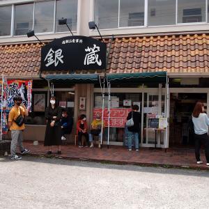 大阪・箕面市 海鮮お食事処 銀蔵に行ってみた