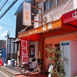 大阪・枚方市 手作り弁当と惣菜の店 紀南に行ってみた
