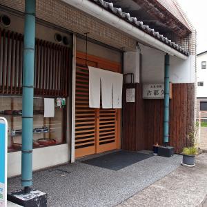 京都・長岡京市 古都久に行ってみた