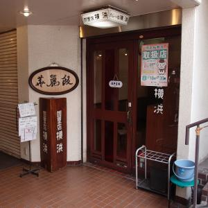 奈良・北葛城郡 カレー専門店 横浜 王寺店に行ってみた