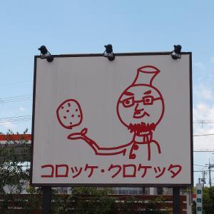 大阪・箕面市 コロッケ専門店 クロケッタに行ってみた