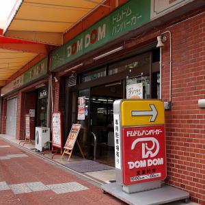 和歌山・海南市 ドムドムハンバーガー 海南FC店に行ってみた