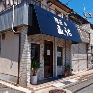 大阪・高槻市 麺屋 山うちに行ってみた