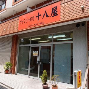大阪・箕面市 十八屋に行ってみた