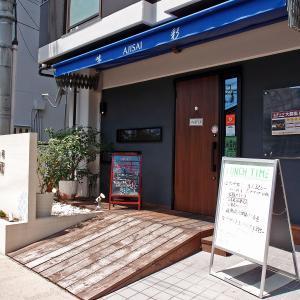京都・乙訓郡大山崎町 中国旬菜 味彩に行ってみた
