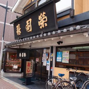 大阪・高槻市 寿司 栄に行ってみた