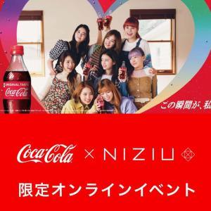 コカコーラ×NiziU 限定オンラインいべあ