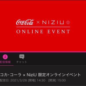 コカコーラ×NiziU 限定オンラインイベントに参加しました!