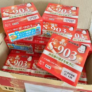 懸賞 すごい納豆S-903 おかめ納豆 当選