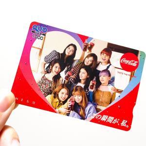 NiziU×コカ・コーラ QUOカード 当選