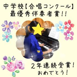 ◆中学校・合唱コンクール◆【最優秀伴奏者賞】2年連続受賞!!◆