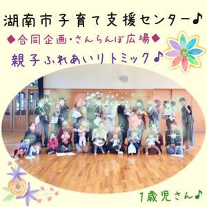 ◆湖南市リトミック♪◆子育て支援センターにて1歳児さん親子と【ふれあいリトミック】◆