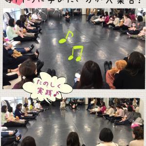 ◆東京講座・大盛況!◆【0歳児・1歳児リトミック】を専門的に学びたい方が大集合!◆