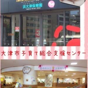 ◆大津市リトミック◆清潔・安全・安心がそろったリトミックレッスン◆