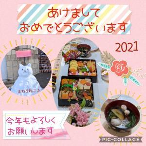 ◆2021年◆あけましておめでとうございます◆