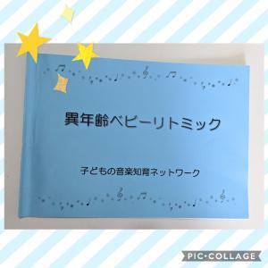 ◆【異年齢ベビーリトミック講座】◆ご参加ありがとうございました♪◆