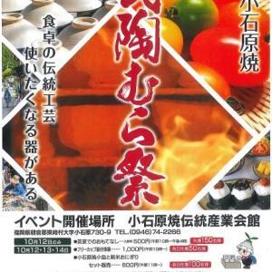 【お知らせ】3連休は☆秋の民陶むら祭へ~♪