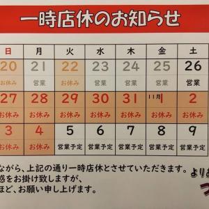 【お知らせ】よりあい処つしま店休日のお知らせ