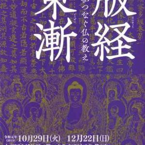 【お知らせ】九州国立博物館 特集展示『版経東漸~対馬がつなぐ仏の教え』
