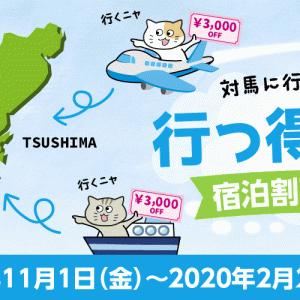 【お知らせ】対馬に行くなら今がおトク☆宿泊割引キャンペーン実施中!!