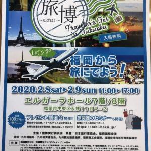 【お知らせ】旅博~トラベラーズフェス~inFUKUOKA2020開催!!
