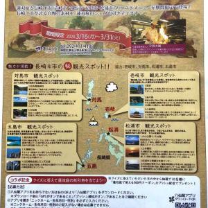 【お知らせ】蓮双庭×長崎4市コラボフェア