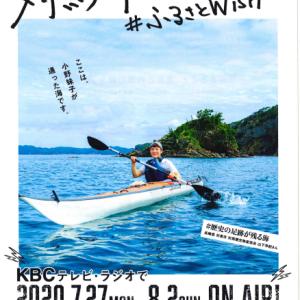 KBCテレビ・ラジオ『ふるさとWish』に 対馬市が登場!!