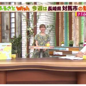 ふるさとWish『対馬市』★2020年7月27日(月) サワダデースアイタカー中継 放送分!!