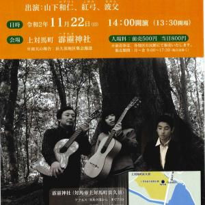 【11月6日(金)〆切】国境の島・対馬音楽祭