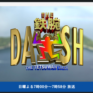 11月8日(日)19時~放送『ザ!鉄腕!DASH!!』に対馬が登場♪
