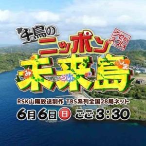 【お知らせ】TBS系列テレビで対馬が紹介されます!