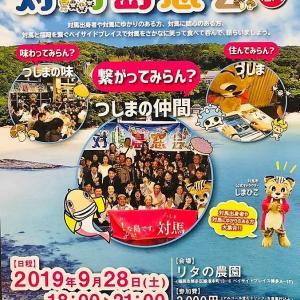 【お急ぎください‼】第3回 対馬島´窓会(どうそうかい) in福岡