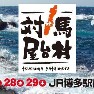 【お知らせ】いよいよ来週!対馬観光物産PR展in福岡~対馬屋台村~