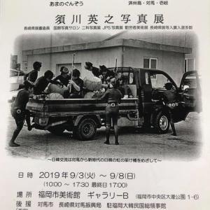 【お知らせ】『海女の群像』済州島・対馬・壱岐 須川英之写真展
