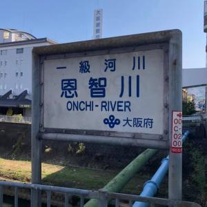 恩智川までお散歩