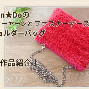 Can★Doのフェイクファーヤーンとファスナーケースでショルダーバッグを編みました(^^)