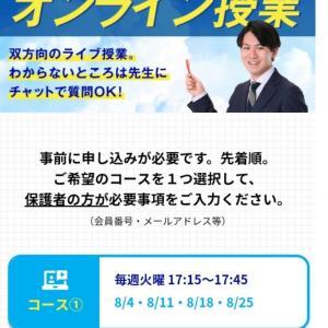 チャレンジが双方向オンライン授業!?