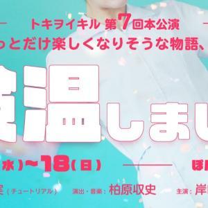 #トキヲイキル 10月本公演 追加チケット予約開始