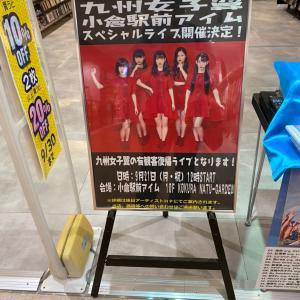 TIF タイムテーブル公開 #九州女子翼 は3日スカイステージ等3ステージらしいぞ