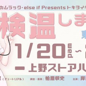 トキヲイキル第7回本公演「検温しましょ」東京公演の詳細発表