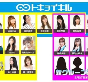 トキヲイキル東京上野公演 オンライン配信決定