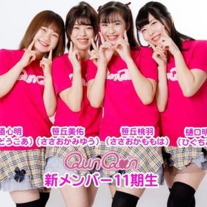 8月のQunQun情報まとめ 11期生もPRのためデビュー前イベントに参加
