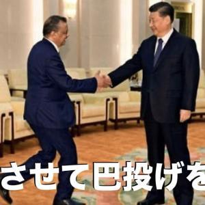 WHOテドロスは実は中国寄りのフリをしていた!